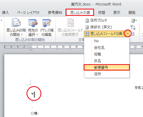 Excel_Word_差し込み印刷_5