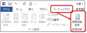Word_原稿用紙_1