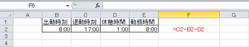 エクセル_時間計算_1