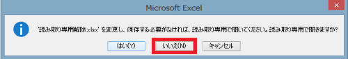 エクセル_読み取り専用_解除_1