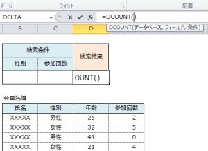 Excel_データベース_2