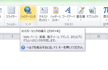 Excel_ハイパーリンク_2