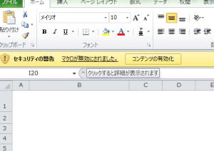 Excel_マクロ_有効_2