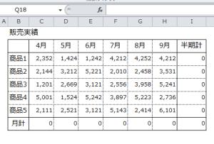 Excel_再計算_3