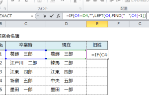 Excel_文字列_比較_4