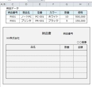 Excel_文字列_結合_1
