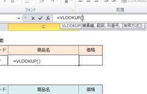 Excel_検索_関数_2