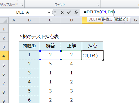 Excel_比較_3