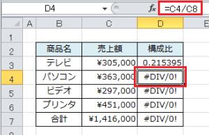 Excel_絶対参照_3