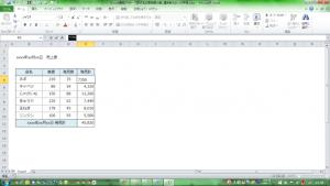 Excel_計算_3