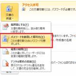 【ワードの基本】文書のパスワードを解除する方法