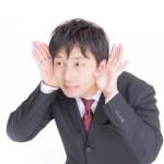 傾聴力をつける5つの練習法