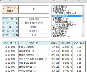 Excel_リストボックス_6