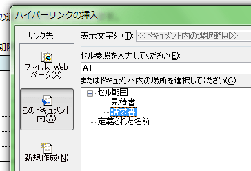 Excel_ボタン_4