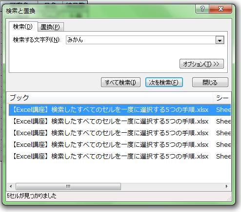 Excel_検索_4