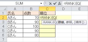 エクセル_順位_2