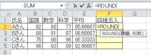 エクセル_四捨五入_2
