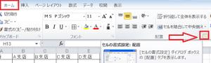 エクセル_縦書き_3