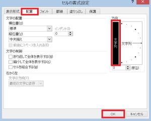 エクセル_縦書き_4