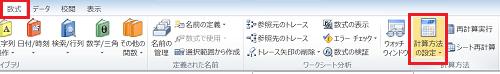 エクセル_自動計算_3