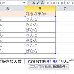 【エクセルの基本】特定の文字列を数えるCOUNTIF関数の使い方