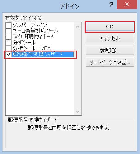 エクセル_郵便番号_4