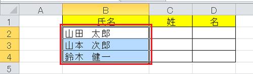 エクセル_セル_分割_1