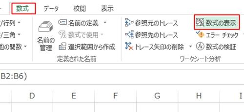 エクセル_計算式_2