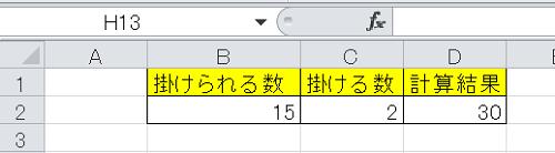 エクセル_掛け算_3