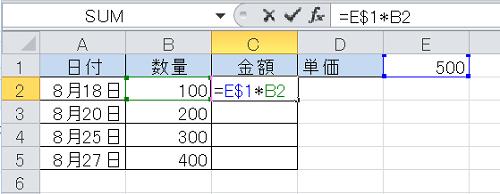 エクセル_参照_5