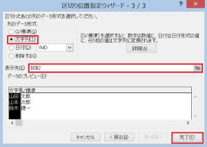 エクセル_セル_分割_5