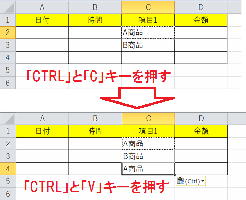 エクセル_入力_3