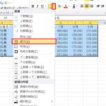 【エクセルの基本】表の作成に必要な罫線の基本的な使い方