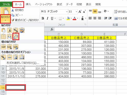 エクセル_コピー_5