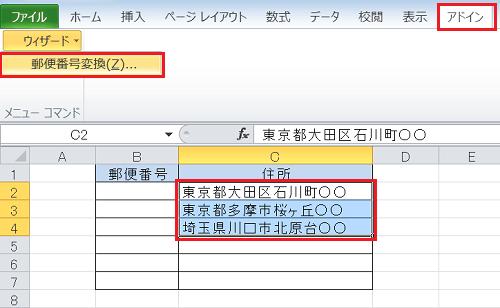 エクセル_郵便番号_5