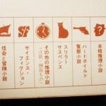 『今日の早川さん』の登場人物の名前の由来はほとんど判るが帆掛舟だけ判らなかったので調べてみたら
