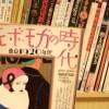 魅惑のレビュー カジノ SKD 宝塚