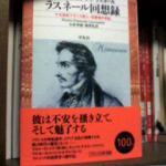 『ラスネール回想録』 澁澤龍彦の『悪魔のいる文学史』に載っていたあの本の邦訳が出ていた