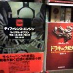 『屍者の帝国』(伊藤計劃×円城塔) 現代の小説はほとんど読まない私もこれは気になっていた