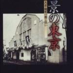 大正昭和の東京の建物がたくさん載っている写真集