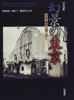 幻景の東京―大正・昭和の街と住い