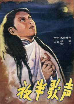 夜半歌声 1937