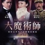 『大魔術師Xのダブル・トリック』 オールド北京の歓楽街で軍閥、革命家、日本人入り乱れての混戦の中、奇術師は元恋人を救い出すことができるのか?