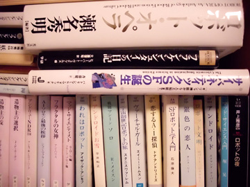 ロボット・オペラ 瀬名秀明