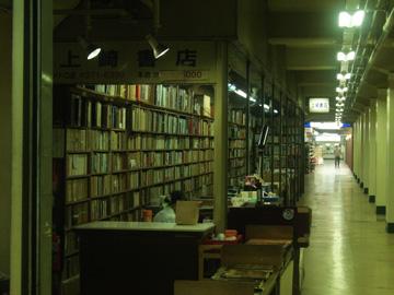 高速神戸 古書街 上崎書店