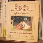 『シャーロットとしろいうま』の日本語版と原書を見比べて原書を買った話