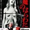 『悪魔のはらわた』ウド・キアー演ずる目がイッちゃってるフランケンシュタイン
