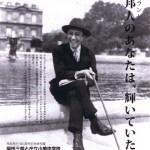 岡田三郎 モダンボーイから自然主義へ 忘れられた破滅型作家