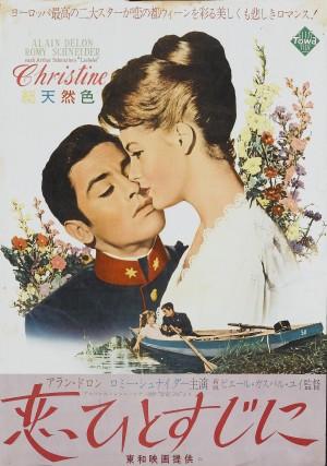 恋ひとすじに 1958