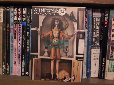 幻想文学32 人形綺譚